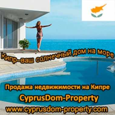 Компания «A.P CYPRUSDOM - PROPERTY LTD» на Кипре